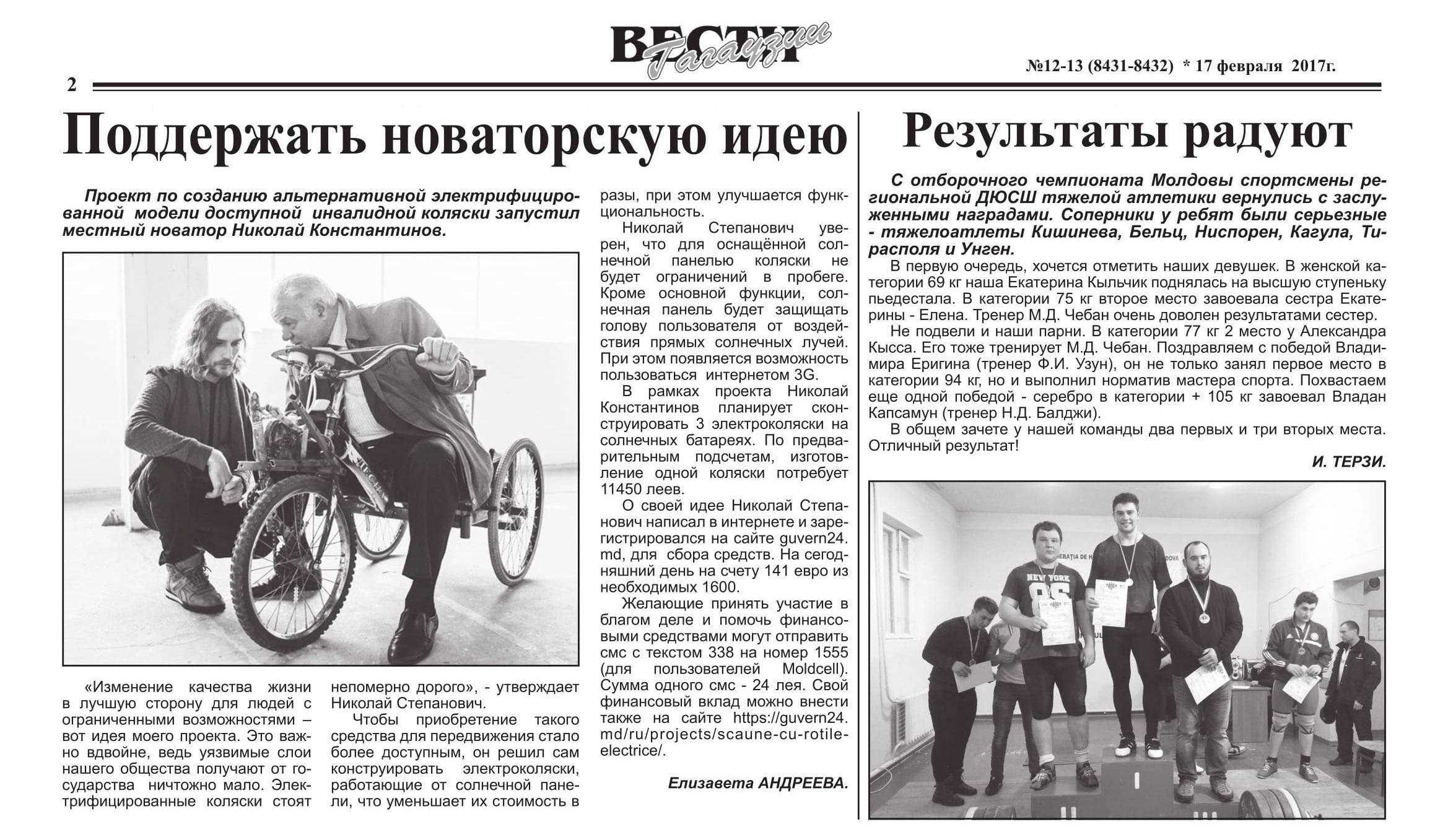 Статья в Вести Гагаузии
